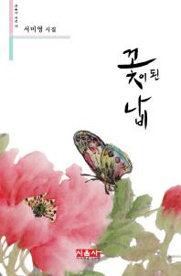 꽃이 된 나비