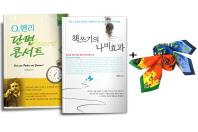 책쓰기의 나비효과 + O헨리 단편 콘서트 + 등산용 스카프 세트