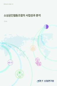 소상공인협동조합의 사업성과 분석