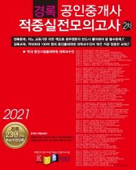 2021 경록 공인중개사 적중실전모의고사 2차