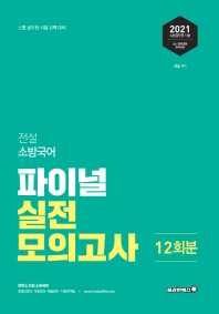 전설 소방국어 파이널 실전모의고사 12회분(2021)