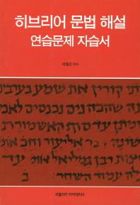 히브리어 문법 해설(연습문제 자습서)