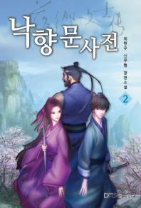 낙향문사전. 2  최현우 신무협 소설