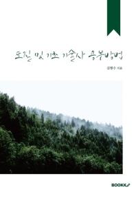 토질 및 기초 기술사 공부방법
