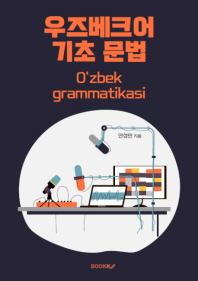 우즈베크어 기초 문법