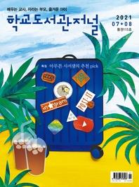 학교도서관저널 2021년 7+8월 합본호(통권115호)