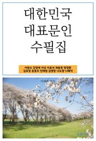 대한민국 대표문인 수필집