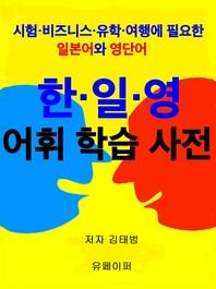 한·일·영 어휘학습사전