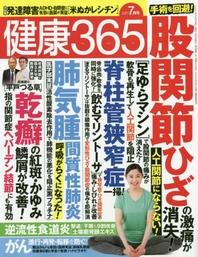 健康365(サンロクゴ) 2021.07
