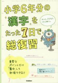 小學6年分の漢字をたった7日で總復習