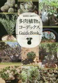多肉植物&コ-デックスGUIDEBOOK 栽培管理.品種ガイド