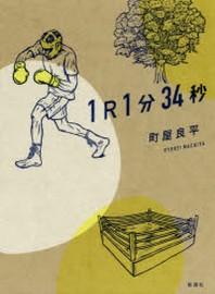 1R1分34秒  (160회 아쿠타가와상 수상작)