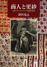 商人と更紗 近世フランス=レヴァント貿易史硏究