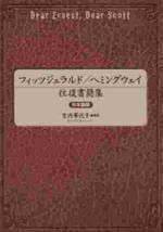 フィッツジェラルド/ヘミングウェイ往復書簡集 日本語版 DEAR ERNEST,DEAR SCOTT