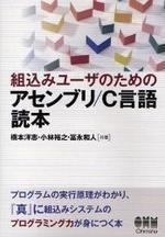 組こみユ-ザのためのアセンブリ/C言語讀本
