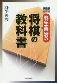 羽生善治の將棋の敎科書