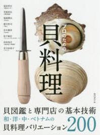 プロのための貝料理 貝圖鑑と專門店の基本技術 和.洋.中.ベトナムの貝料理バリエ-ション200