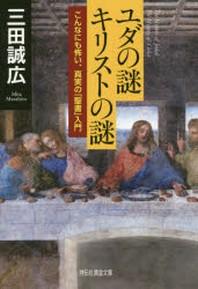 ユダの謎キリストの謎 こんなにも怖い,眞實の「聖書」入門