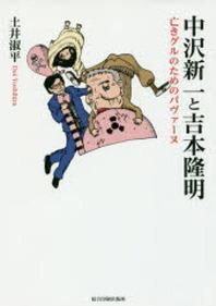 中澤新一と吉本隆明 亡きグルのためのパヴァ-ヌ