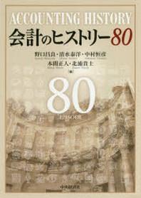 會計のヒストリ-80