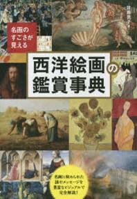 名畵のすごさが見える西洋繪畵の鑑賞事典