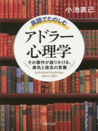 英語でたのしむ「アドラ-心理學」 その著作が語りかける,勇氣と信念の言葉