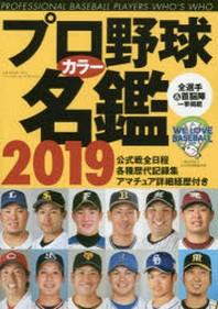 プロ野球カラ-名鑑 2019