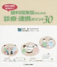 眼科開業醫のための診療.連携ポイント30 病診連携新時代!