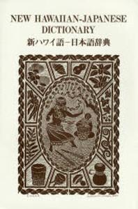 新ハワイ語-日本語辭典