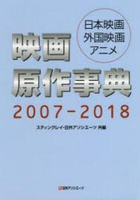 映畵原作事典 日本映畵.外國映畵.アニメ 2007-2018