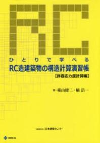 ひとりで學べるRC造建築物の構造計算演習帳 許容應力度計算編