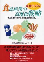 食品産業の高度化戰略 東北モデル! 鄕土色豊かな食ブランドの創造と地域おこし