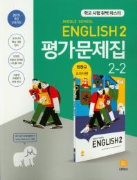 중학 영어 중2-2 평가문제집(2021)