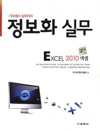 기초에서 실무까지 정보화 실무: 엑셀 2010