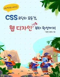 CSS 코딩의 모든것, 웹 디자인 기초부터 완성까지!