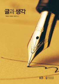 글과 생각(1학기, 워크북포함)