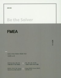 Be the Solver(문제회피) FMEA
