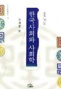 한국사회와 사회학(사회비평신서 71)