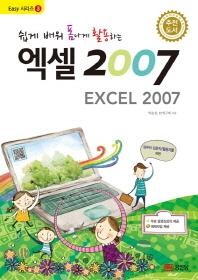 쉽게 배워 폼나게 활용하는 엑셀 2007