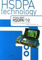 UMTS에서 지원하는 HSDPA기술