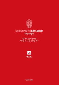 CE 기독교 탐사 핸드북