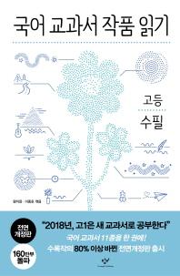 국어 교과서 작품 읽기: 고등 수필