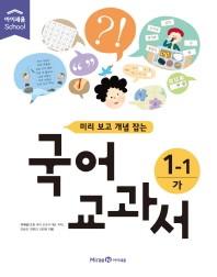 미리 보고 개념 잡는 국어 교과서 1-1(가)