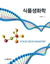 식품생화학