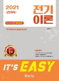 It's easy 전기이론(전기직)(2021)