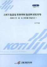 21세기 항공운송 환경변화와 항공정책 방향 (2단계) : 동북아 한중일..