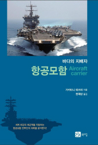 바다의 지배자 항공모함