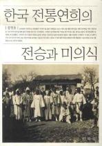 한국 전통연희의 전승과 미의식