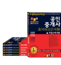 공인중개사 1차 2차 출제예상문제 세트(2018)