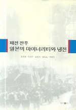 패전 전후 일본의 마이너리티와 냉전